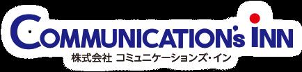 株式会社コミュニケーションズ・イン