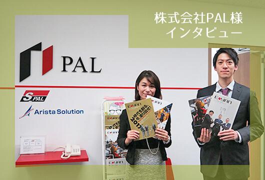 株式会社PAL様インタビュー